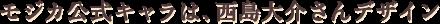 モジカ公式キャラは、西島大介さんデザイン